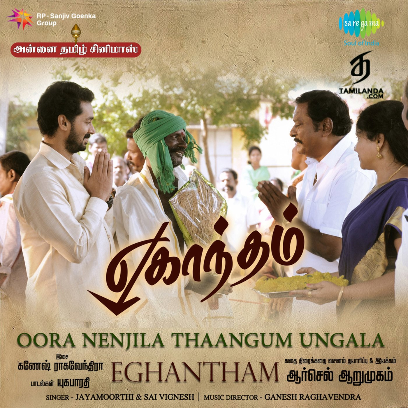 "Oora Nenjila Thaangum Ungala (From ""Eghantham"") – Single FLAC Song"