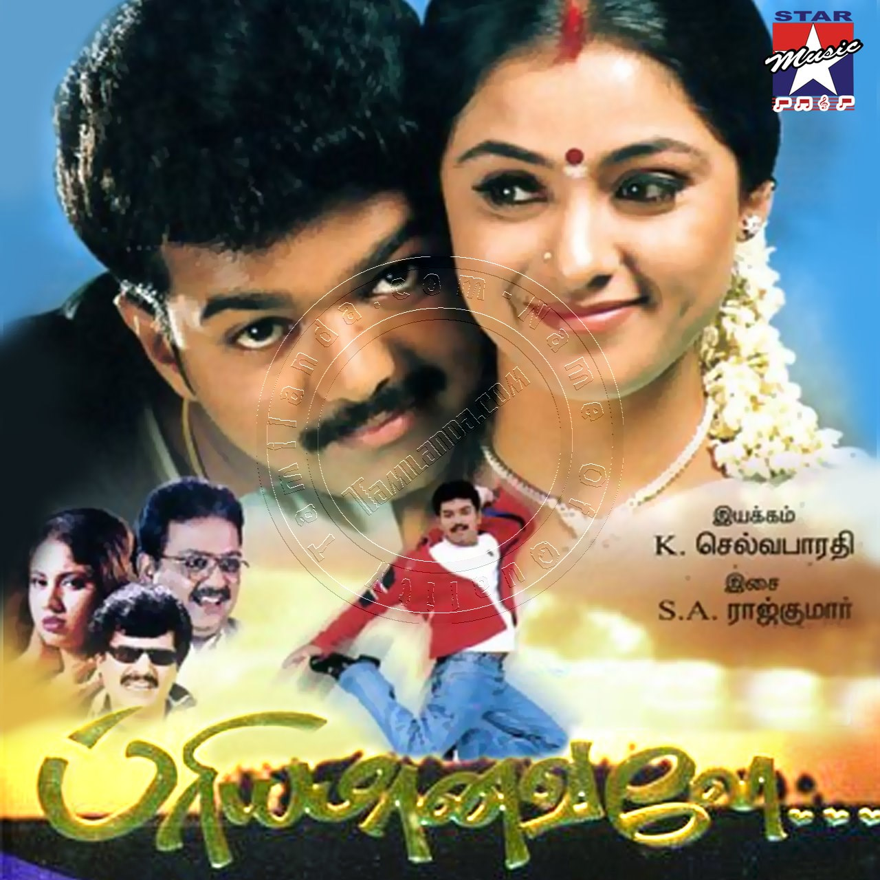 Priyamanavale FLAC/WAV Songs [Star Music]