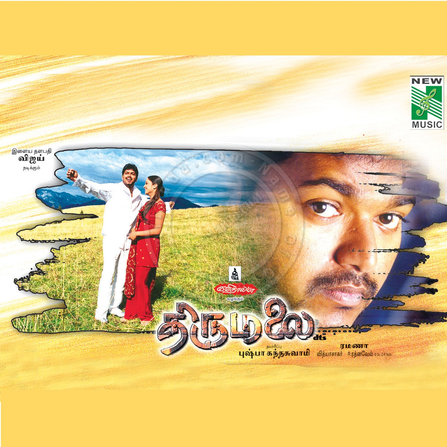 Thirumalai FLAC Songs