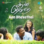 Aan Dhevathai (Original Motion Picture Soundtrack)
