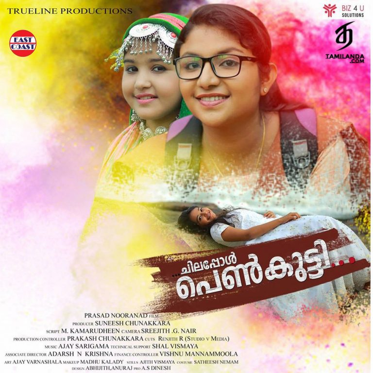 Chilappol Penkutty (Original Motion Picture Soundtrack)
