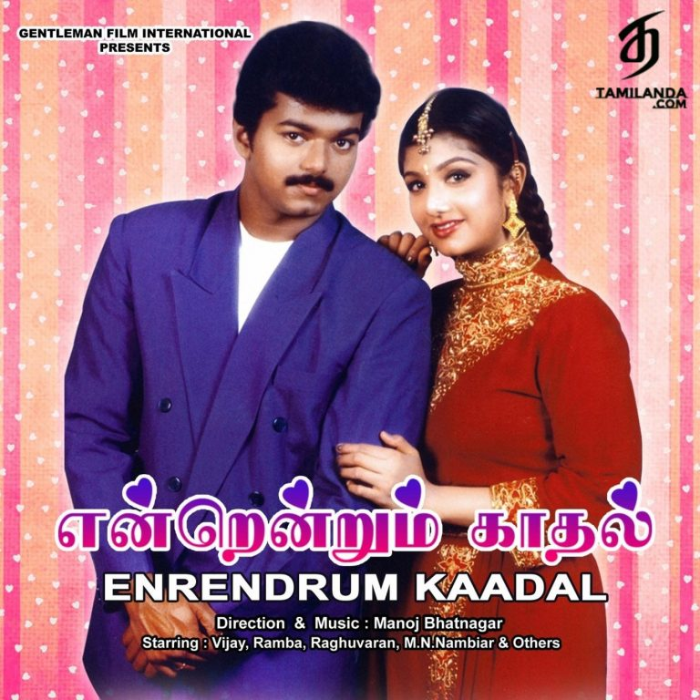Endrendrum Kadhal (Original Motion Picture Soundtrack)