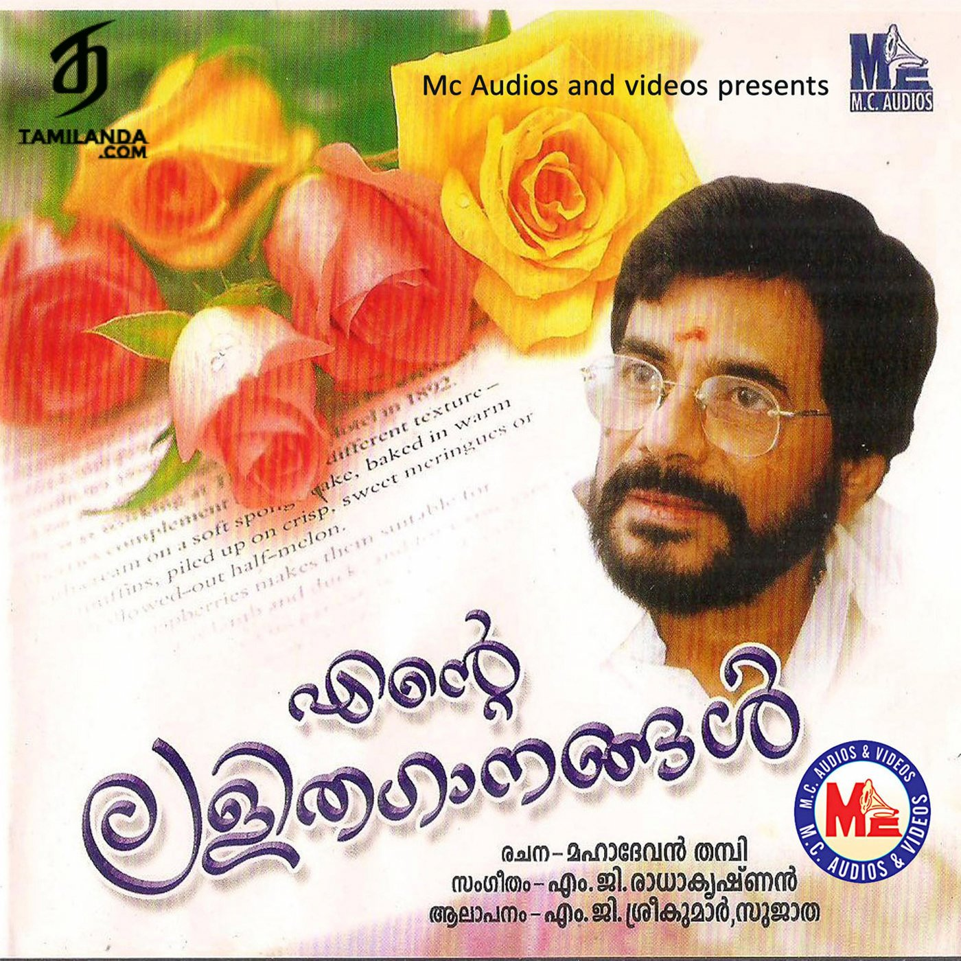 Ente Lalithaganagal FLAC Songs