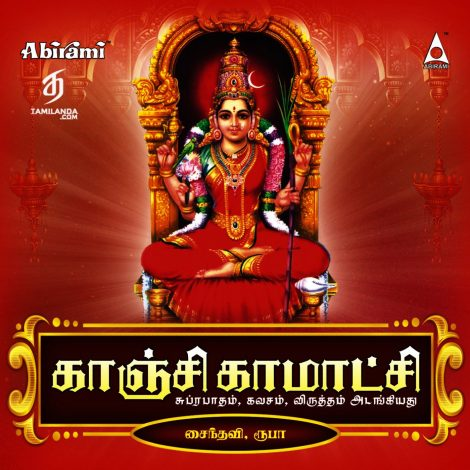 Kanchi Kamakshi Devotional FLAC Songs [Tamil]