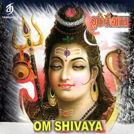 Om Shivaya FLAC Devotional Songs [Tamil]