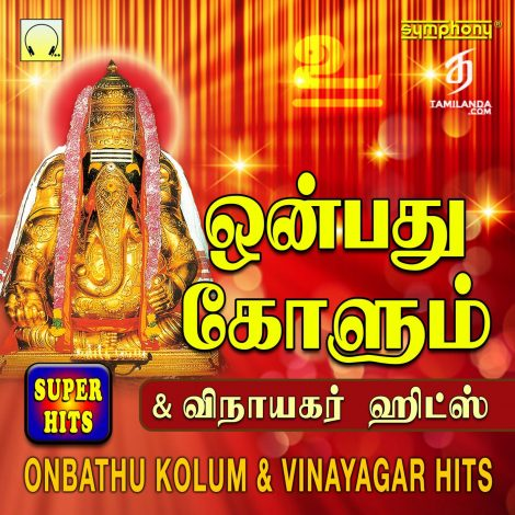Onbathu Kolum & Vinayagar Hits Devotional FLAC Songs [Tamil]