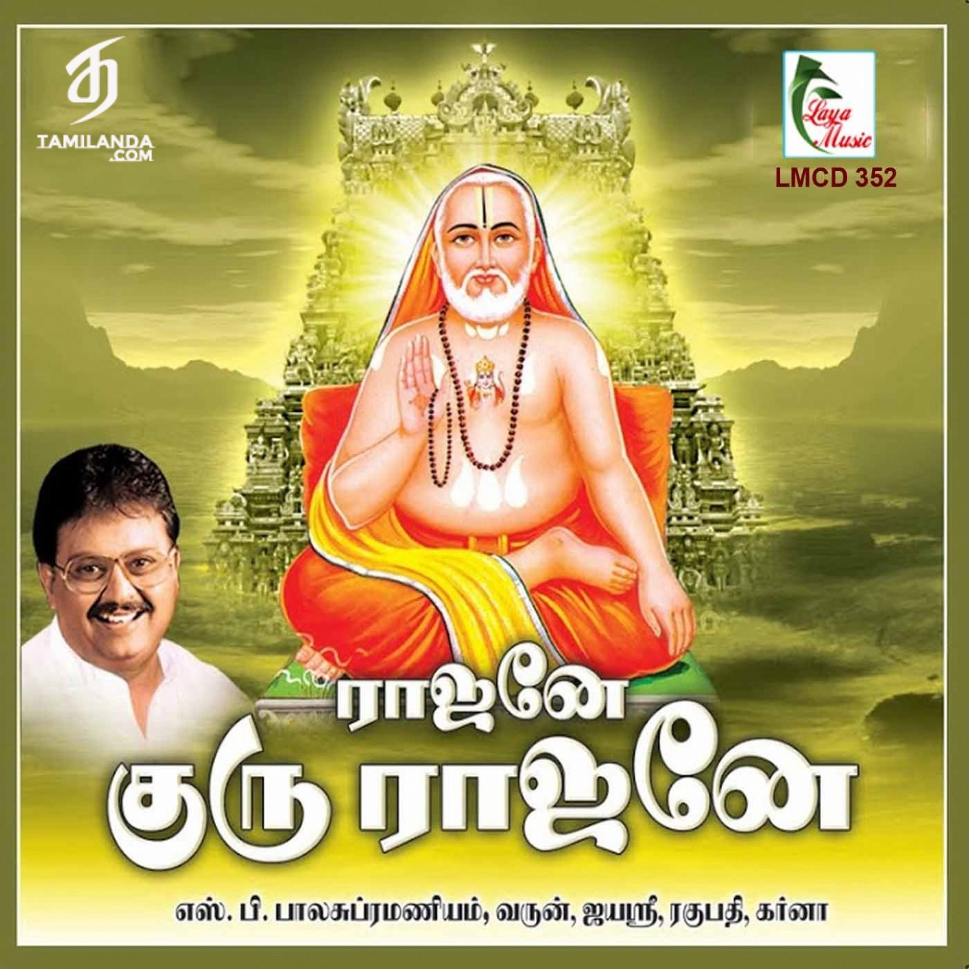 Rajane Guru Rajane Devotional FLAC Songs [Tamil]