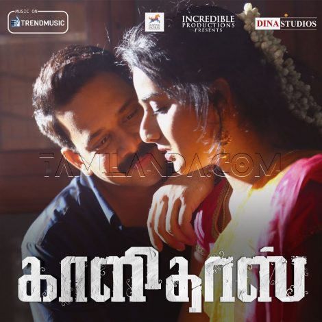 Mazhai (From Kaalidas) – Single FLAC/WAV Song