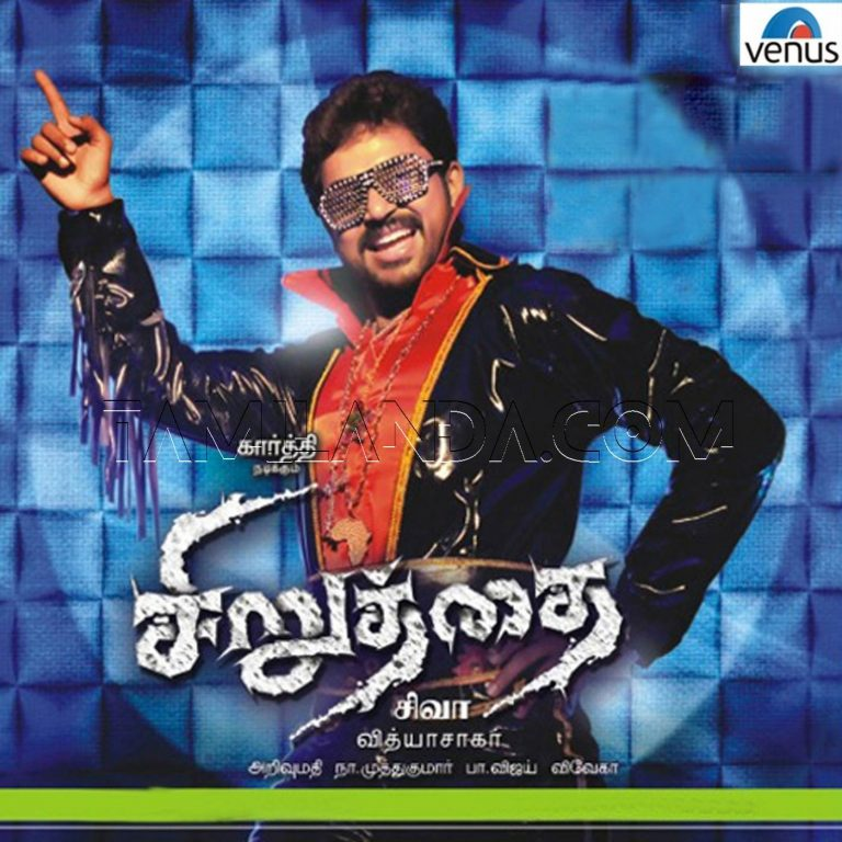Siruthai (Original Motion Picture Soundtrack)