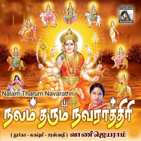 Nalam Tharum Navarathri FLAC Songs