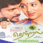 Thendral (Original Motion Picture Soundtrack)