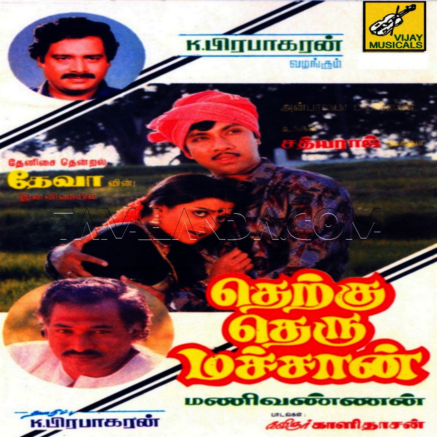 Therku Theru Machaan (1990) FLAC Songs