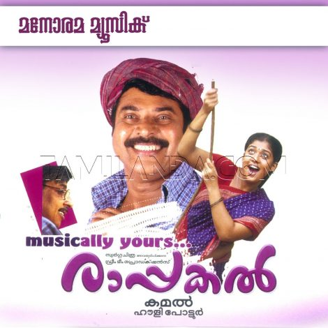 Rappakal (2005) FLAC Songs