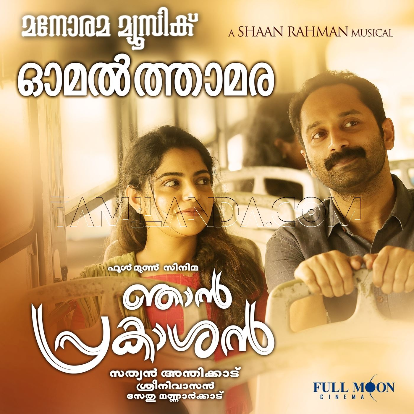 Omal Thamara (From Njan Prakashan) – Single FLAC Song (2018)