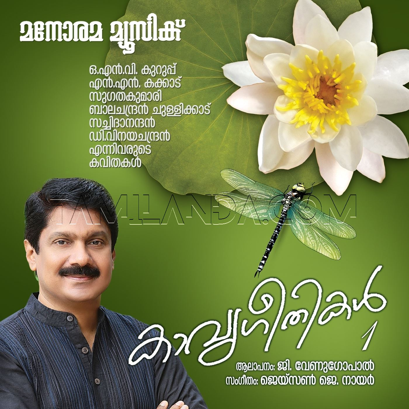 Kaavyagethikal. Vol, 1 FLAC Songs (2005)