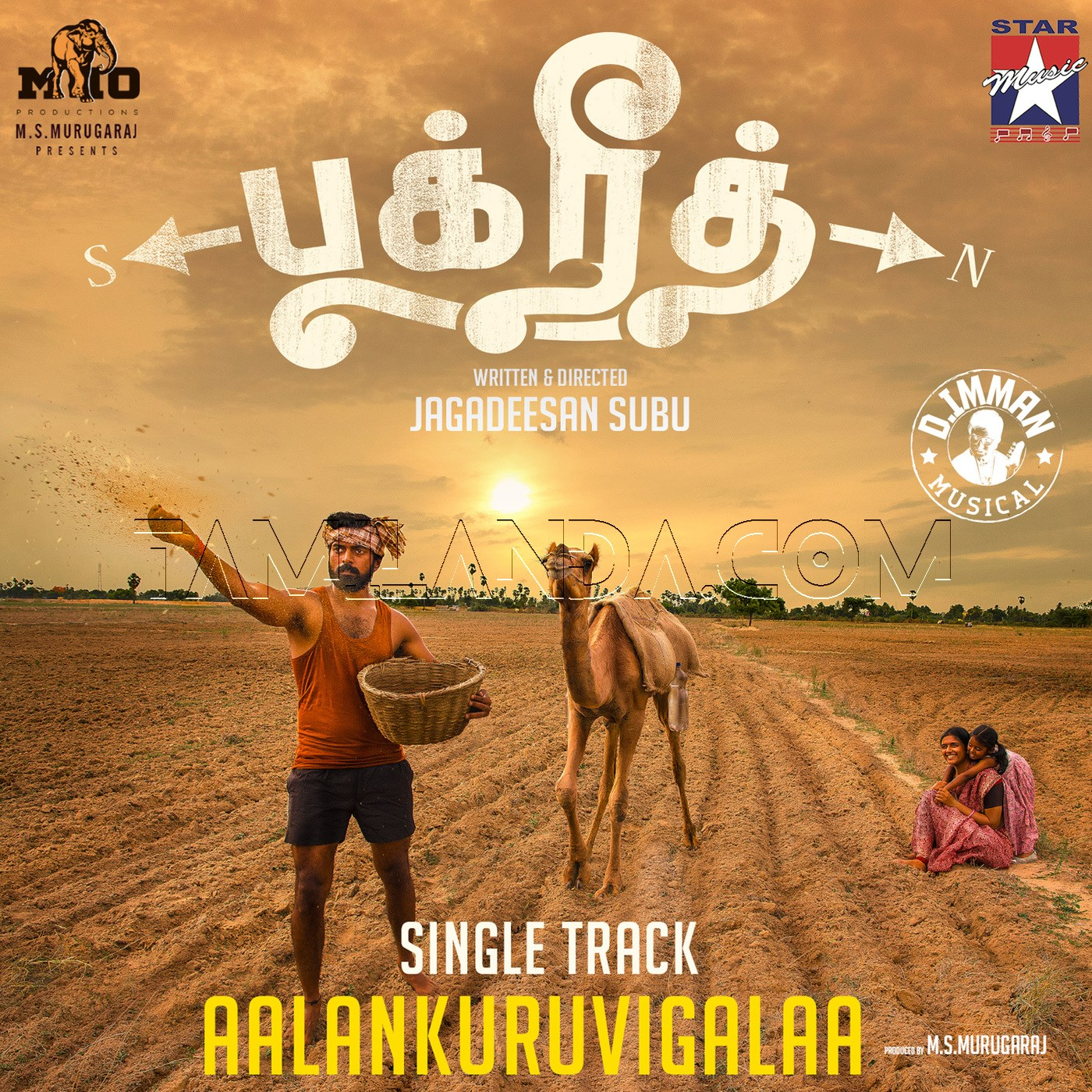 Aalankuruvigalaa (From Bakrid) – Single (2019)
