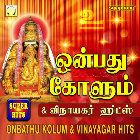 Onbathu Kolum & Vinayagar Hits (2018) (Various Artists) (Symphony)